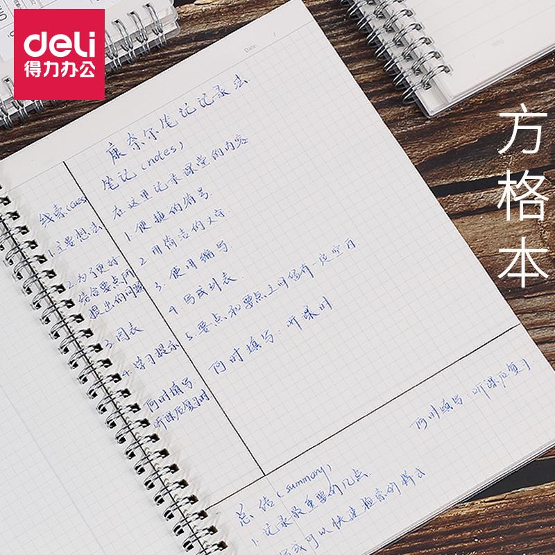 得力螺旋本A5/B5横线方格点阵空白学生文具日记笔记本简约小清新韩国大学生加厚绘图线圈本透明磨砂封面本子