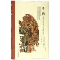 千佛:敦煌石窟寺的古代佛教壁画 浙江人民美术出版社