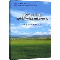 内蒙古自治区地球化学特征及地质应用研究 中国地质大学出版社