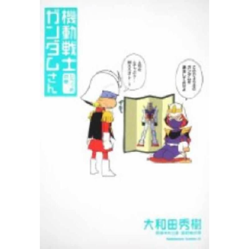 機動戰士鋼彈桑(5)港版 台版 繁体书