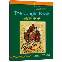 森林王子(第2级下.适合初二.初三)(书虫.牛津英汉双语读物)