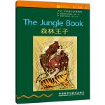 书虫・牛津英汉双语读物:森林王子(2级下 适合初二、初三年级)