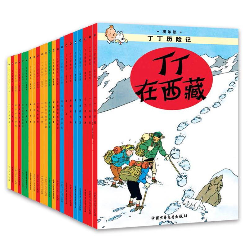 丁丁历险记(小开本)全22册