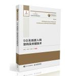 国之重器出版工程 5G无线接入网架构及关键技术 精装版