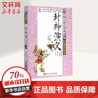 ��等生必�x文�臁ぶ��古典名著系列:�典�p�x本 封神演�x 接力出版社