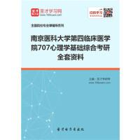2020年南京医科大学第四临床医学院707心理学基础综合考研全套资料/707 南京医科大学 第四临床医学院/707 心
