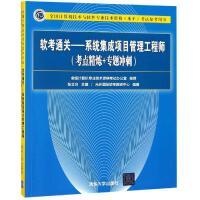 软考通关:系统集成项目管理工程师考点精炼+专题冲刺 清华大学出版社