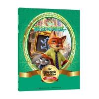 国际金奖迪士尼电影故事典藏系列――疯狂动物城