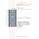 商业银行内部控制多维评价与内部审计应用研究