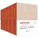 西域考古�D�(1―5卷)(修�版)