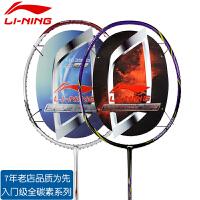 官方授权正品Lining李宁羽毛球拍单拍全碳素AYPM002 ES灵系列WindStrom 500防守反击型MP力系列