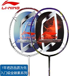 官方授权正品Lining李宁羽毛球拍单拍全碳素AYPM002 ES灵系列WindStrom 500防守反击型MP力系列UC3300/UC9000进攻型