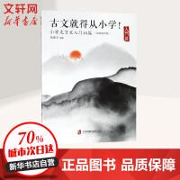 古文就得从小学(入门篇)(含朗读音频)/小学文言文入门40篇 上海社会科学院出版社