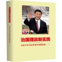 治国理政新实践 习近平总书记重要活动通讯选(1) 新华出版社