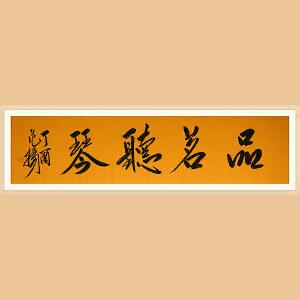 中国美协会员 范扬(品茗听琴)ZH502