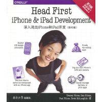 深入浅出iPhone和iPad开发 第3版(影印版)