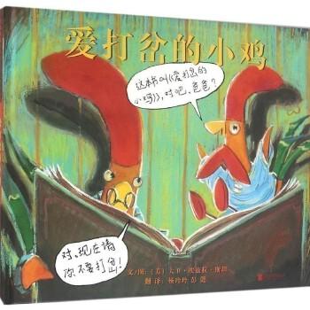 爱打岔的小鸡 ★ 凯迪大奖 经典畅销绘本系列:2011年凯迪克银奖  一只可爱的小鸡,像极了我们的孩子,讲故事的时候不停打岔,不停的让童话里的人物改变了本来的意愿,结果当然是他爸爸不停的开始新的故事。