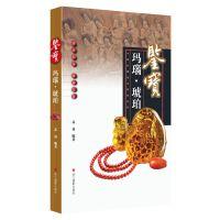 鉴宝:玛瑙・琥珀 (中国收藏鉴宝图典)