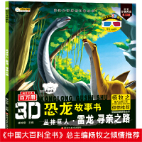 3D恐龙故事书 丛林巨人・雷龙 寻亲之路 3-6岁 原创彩图大字注音 [3-6岁] 小笨熊