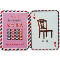 记忆扑克数字记忆编码卡右脑开发超级大脑联想记忆训练卡