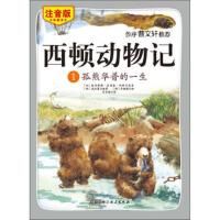 西顿动物记1:孤熊华普的一生(注音版) [加] 欧内斯特・汤普森・西顿,[韩] 咸泳莲,[韩] 李皴 97875304