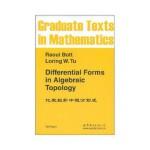 代数拓扑中微分形式 Raoul Bott,Loring W.Tu 世界图书出版公司 9787506291903