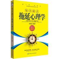 【新书店直发】每天读点拖延心理学 苏成荣 中国纺织出版社 9787518031146
