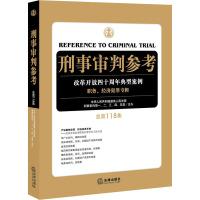 刑事审判参考 总第118集 中国法律图书有限公司