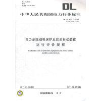 DL/T 623―2010 电力系统继电保护及安全自动装置运行评价规程 (代替DL/T 623―1997)