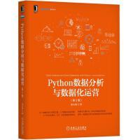 Python数据分析与数据化运营 第2版