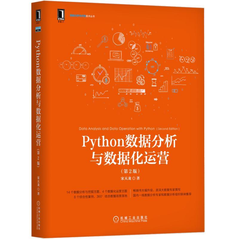 Python数据分析与数据化运营 第2版 畅销书大幅升级,资深大数据专家撰写,14个数据分析与挖掘主题,4个数据化运营主题,8个综合性案例