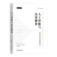 人工智能与法律解析――数字时代法律实践的新工具(法律与科技译丛)