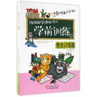 汤姆猫学习日记(套装共5册) 9787551414784