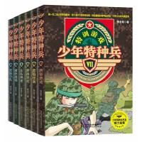 少年特种兵第二辑-丛林特种战系列(全6册)