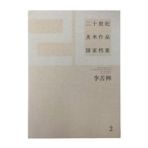 二十世纪美术作品档案・李苦禅2