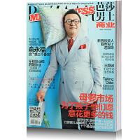 芭莎男士商业版杂志2015年5月 母婴市场 俞永福封面 时尚男士期刊