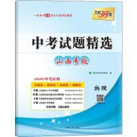 天利38套 中考试题精选 物理 山西专版 2020 西藏人民出版社