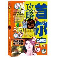 【旧书二手书9成新】 首尔及周边攻略完全制霸