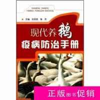 【二手旧书九成新管理】现代养鹅疫病防治手册 /白亚民、张杰 著