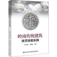 岭南传统建筑技艺技能实践 清华大学出版社