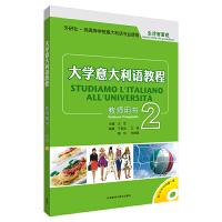 大学意大利语教程(教师用书)(2)(2018新)