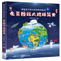 全景图说大地球简史:画给孩子的大地球百科绘本