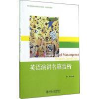 英语演讲名篇赏析 北京大学出版社有限公司