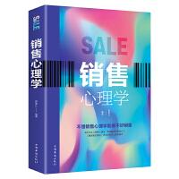 销售心理学 销售心理学销售管理的书营销管理心理学书籍从零开始做运营消费心理学市场营销广告文案策划客户关系管理