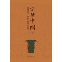 """宅兹中国――重建有关""""中国""""的历史论述(平) 9787101077643"""