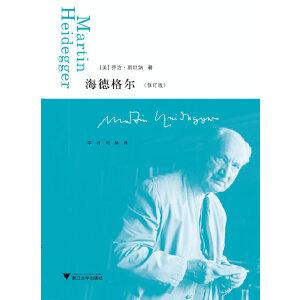 海德格尔(他是一个人类良知的毒害者,还是洞见一切、得天眼通的大师?全方位解读20世纪哲学史上的思想巨匠马丁・海德格尔!)