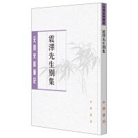 震泽先生别集(元明史料笔记丛刊)