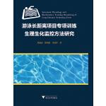 游泳长距离项目专项训练生理生化监控方法研究