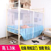 大学生宿舍蚊帐1.2米/0.9m寝室单人床上铺下铺拉链加密纹帐上下床