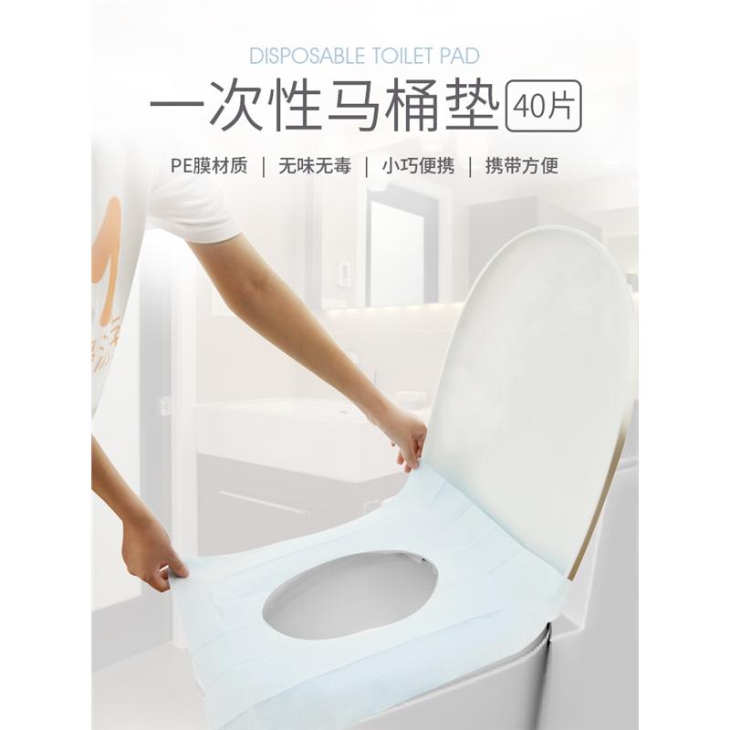 一次性马桶垫坐便器垫纸非粘贴坐垫纸产妇旅游防水坐便套旅行用品